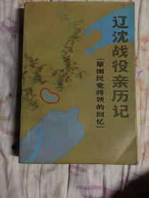 辽沈战役亲历记:原国民党将领的回忆