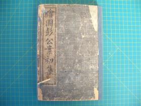 线装书   《绘图彭公案初集二集》  初集  四卷合订二册(100回)  二集  四卷合订二册(80回)   原函套   共四本。