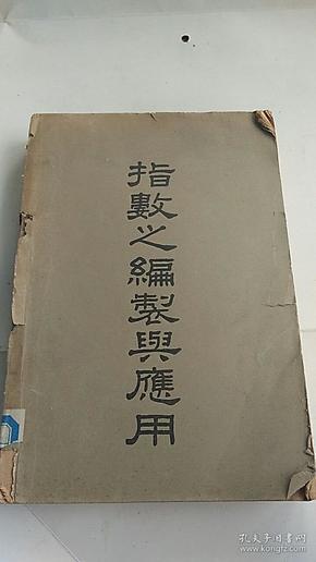 指数之编制与应用 民国37年初版 (全一册)