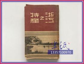 娴欐睙涔嬬壒浜� 1936骞村垵鐗�