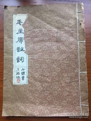 厦门书法家 陈三畏签赠自写书法 毛主席诗词七体书 了翁坐