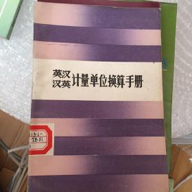 英汉汉英计量单位换算手册