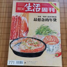 三联生活周刊(2014年货专刊)