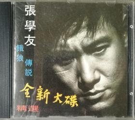 饿狼传说-张学友-怀旧老版CD