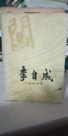 李自成【第二卷】(下册)