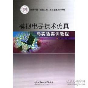 西昌学院质量工程出版系列教材:模拟电子技术仿真与实验实训