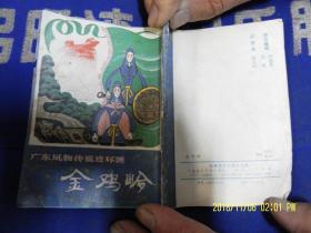 金鸡岭----广东风物传说连环画    黄文庆绘   (金鸡岭.望夫石2个故事)64开  1981年1版1印