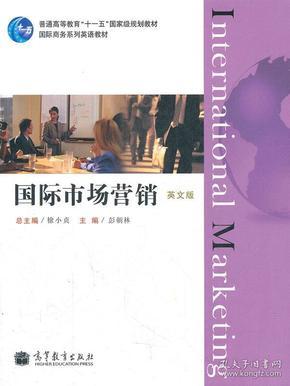 市场营销(英文版商务系列英语教材) 彭朝林 高等教育出版