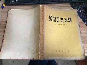美国历史地理 【16开厚册】