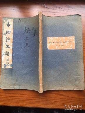 民国排印本 陆志韦著《中国诗五讲》英文本 线装一册全(虎皮纸题签,白宣纸精印)