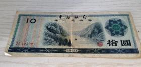 中国银行外汇兑换券 拾圆 10元 一九七九年 1979年 蓝色