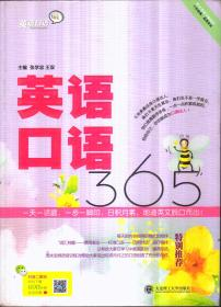 英语口语365