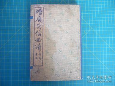 线装书   《增广写信必读》 袁蔚山书签    十卷合订   原函套   共三本。