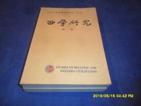 西学研究(2003年第一辑 总第一辑 创刊号)