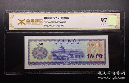 源泰评级币97分 中国银行外汇兑换券5角 火炬水印五角 号码900819
