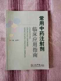 常用中药注射剂临床应用指南
