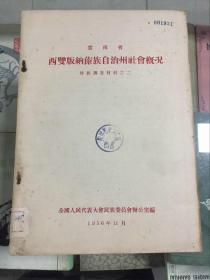 云南省 西双版纳傣族自治州社会概况(傣族调查材料之二)