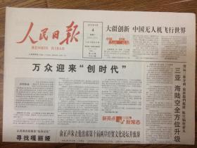 2015年5月4日 人民日报 万众迎来创时代 大疆创新 中国无人机飞行世界 俞正声朱立伦出席第十届两岸经贸文化论坛并致辞 为了青年的中国  只有前4版
