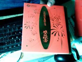 中国电信集团公司成立纪念卡(储金卡)       6B