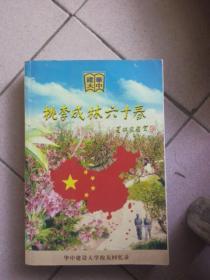 桃李成林六十春:华中建设大学校友回忆录