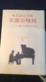 日文原版书:《天国の阶段 》