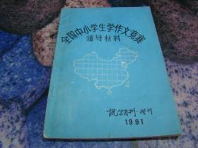 全国中小学生学作文竞赛 辅导材料 说写月刊·增刊 1991