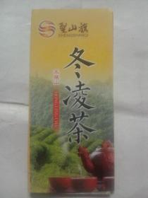 商标---圣山旗牌王屋山冬淩茶