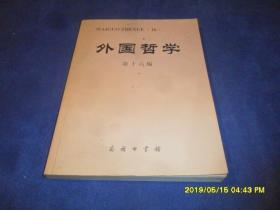 外国哲学(第十六辑)