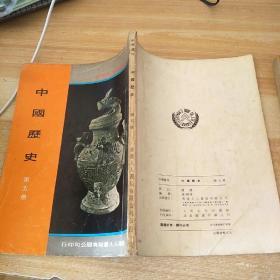 香港中学适用  中国历史第五册