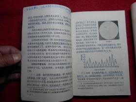 高级中学地理(试用本)课本(上下册)高中有三星南京市哪些图片