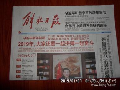 【报纸】解放日报 2019年1月1日【习近平2019年新年贺词】 时政报纸,生日报,老报纸,旧报纸