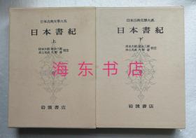 【日本书纪(精装2函全2册)】校注本 / 岩波书店1967年 / 1288页