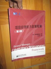 项目经理能力发展框架(第2版)  大16开