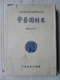 果树园艺学(民国精装本)