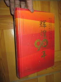 辉煌90年 : 1921-2011 : 中央国家机关纪念中国共产党成立90周年理论研究文集 (16开,精装)