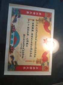 孟宪臣奖状(庆安二厂工业学大庆竞赛委员会)