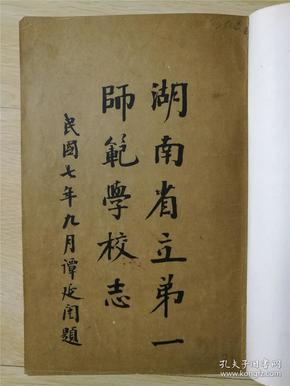 湖南省立第一师范学校志   1918年出版   有毛泽东毕业班照片、毛泽东同学录、毛泽东言论等珍贵内容   还有其他大量珍贵内容   一厚本