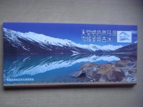 然乌湖 、来古冰川邮资明信片(珠峰图案)一本12枚