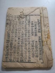 清乾隆35年 木刻唱本【药性巧合记】一册全(版本早)