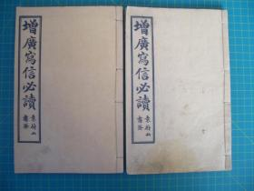 """Thread-bound book """"A must-read for writing a widening letter"""" Yuan Weishan Bookmarks Volumes 3 to 10 in two volumes"""