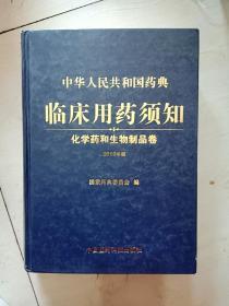 中华人民共和国药典:临床用药须知(化学药和生物制品卷2010年版)