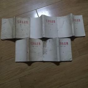 毛泽东选集1-5卷(如图)
