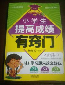 小学生快乐学习丛书:小学生提高成绩有窍门