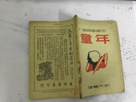 高尔基画传:童年(连环画,民国三十八年四版,刘建菴木刻,木刻版画26幅