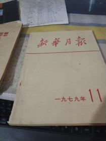 新华月报1979年—11[馆藏书]