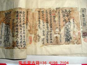 明代;《;中医符咒》#4506
