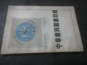 中華書局圖書目錄 1949-1981(第一編 上 )