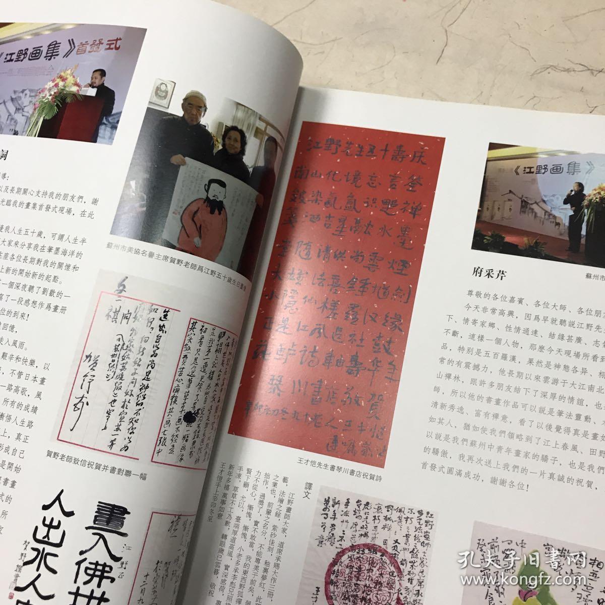 情寄山塘——《江野画集》首发式暨江野国画座谈会集锦