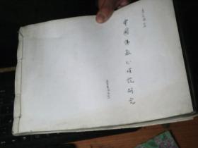 中国佛教心性说之研究  早期影印        4W