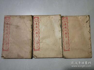 足本全图东周列国志,卷六至卷十三